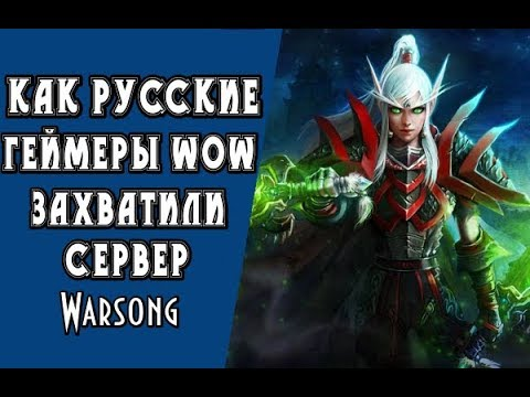 Как русские геймеры WoW захватили сервер