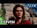 Assassin's creed Odyssey (кредо убийцы Одиссея) прохождение на PS4 pro. live стрим