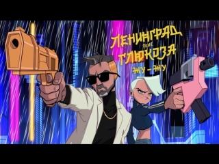 Ленинград ft. ГлюкoZa (feat. ST) Жу-Жу и,& Leningrad Глюкоза