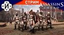 Assassin's Creed 2 Brotherhood Потому что мне грустно! #СТРИМ