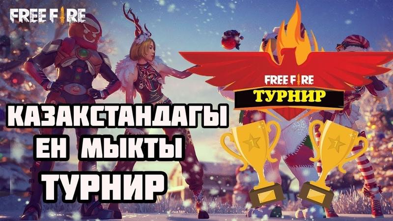 ҚАЗАҚСТАНДАҒЫ ЕҢ МЫҚТЫ ТУРНИРҒА ҚАЛАЙ ҚАТЫСАДЫ FREE FIRE