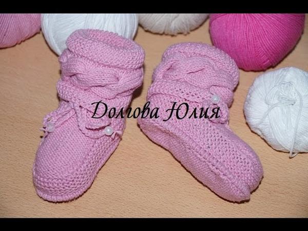 Вязание спицами. Пинетки с косами Knitting for beginners. Booties with braids