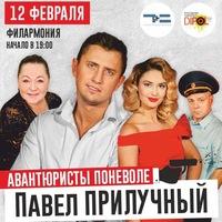 Логотип Концерты в Тюмени /«Авантюристы поневоле»/ 12.02