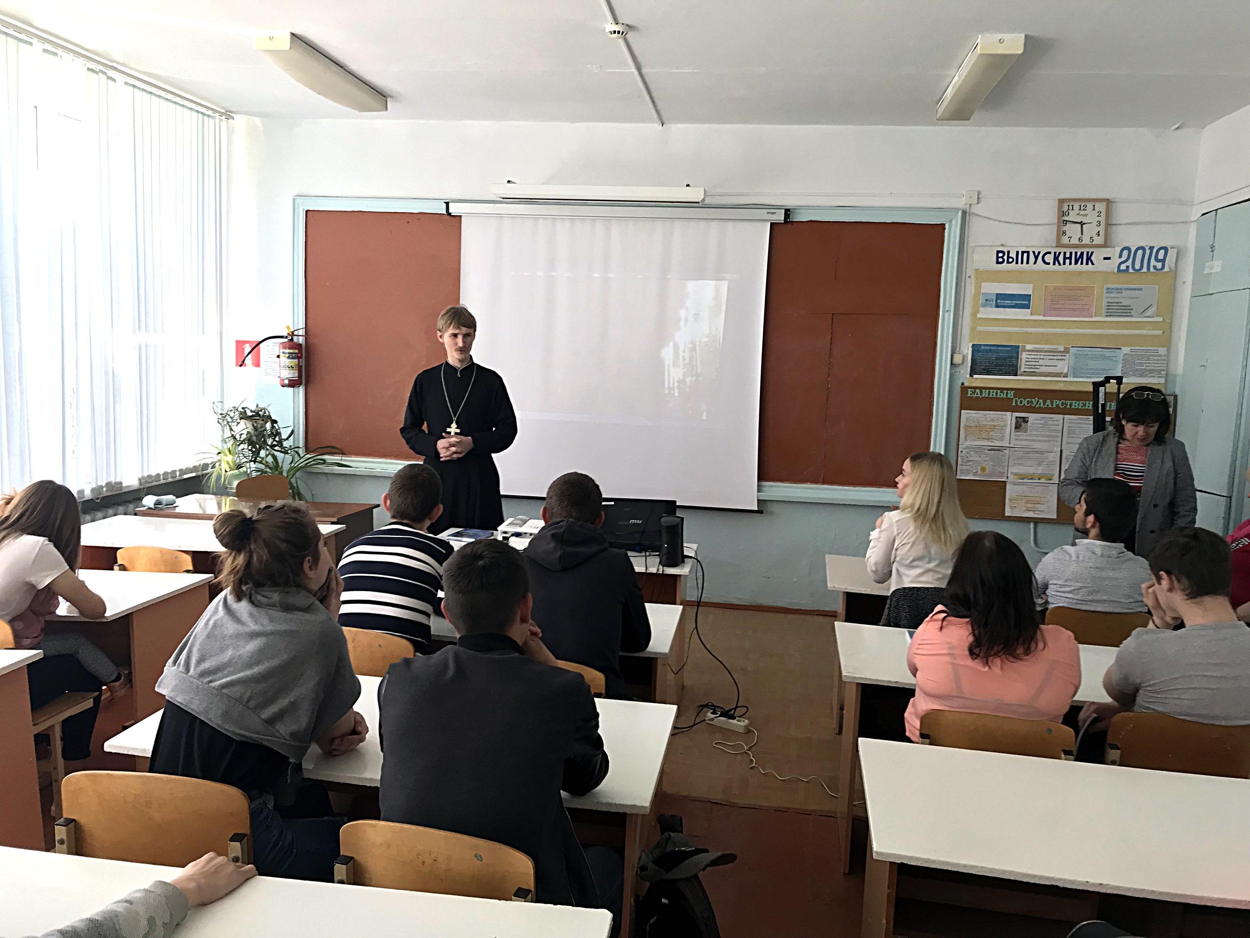 Духовно-просветительская беседа с учащимися 10-го класса