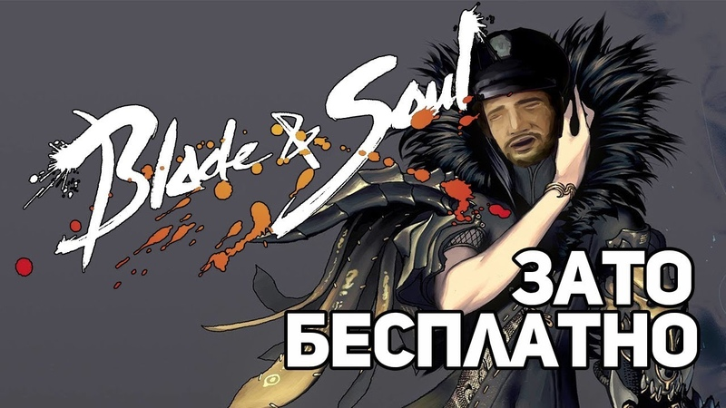 Зато Бесплатно 15 - Blade and Soul
