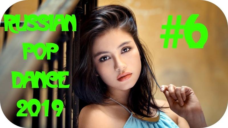 🇷🇺 Russian Pop Dance 2019 EHR 🔊 Русская Музыка 2019 🔊 Russian Music 2019 6   MaxiMusic