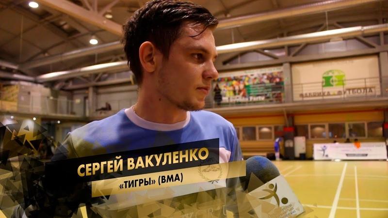 Сергей Вакуленко - Тигры (ВМА)
