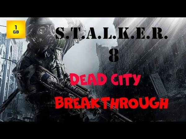 S.T.A.L.K.E.R. - DEAD CITY BREAKTHROUGH ч.8 Артефакты для доктора. Штурм Темной долины. Обрыв записи