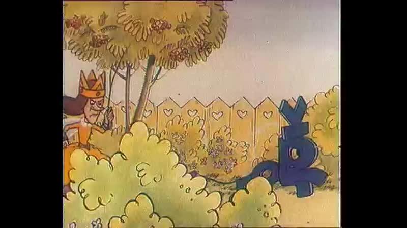 Наш друг Пиши-Читай. Выпуск 3 (1980)