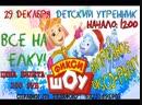 Новогоднее ФИКСИ-ШОУ | Морозное DICKO-PARTY Реклама, Промо, Кодинск, 2018