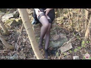 ЭКСКЛЮЗИВ! Школьница в черных чулках в лесу (stocking feet foot fetish фут teen малолетка фетиш колготки)
