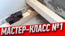 Как сделать теплую лоджию своими руками? Мастер-класс Алексея Земскова