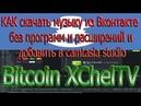 Как скачать музыку и Вконтакте без программ и добавить в Camtasia от Bitcoin XchelTV