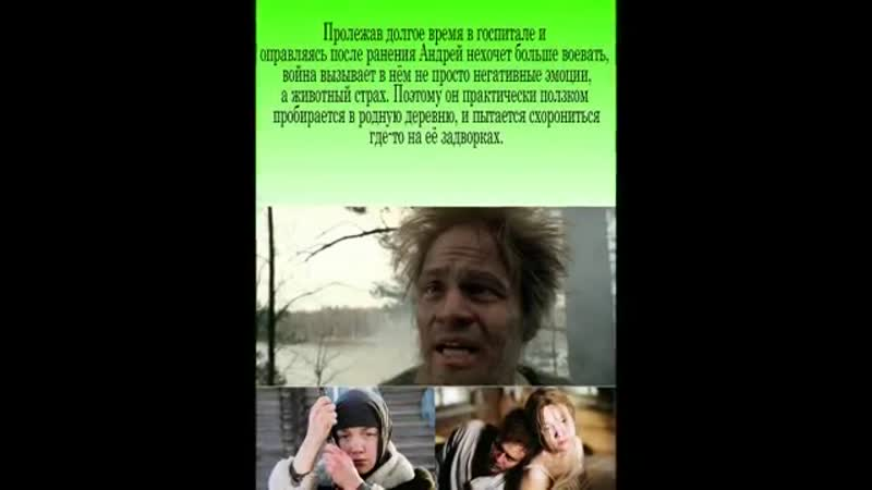 Буктрейлер Живи и помни! В.Распутина, автор Басюк Маргарита,п.Соцгородок