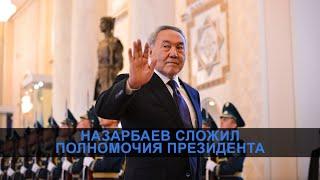 Нурсултан Назарбаев объявил о сложении полномочий Президента