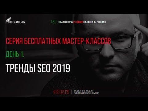 ТРЕНДЫ SEO 2019 Продвижение любых сайтов в Google и Яндекс 2019 Павел Шульга Академия SEO