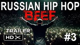 BEEF: Русский Хип-Хоп | Official Trailer HD #3 (2018)