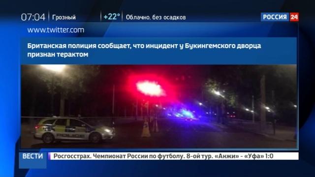 Новости на Россия 24 Контртеррористическое управление расследует инцидент у Букингемского дворца