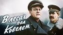 В лесах под Ковелем. 1 серия (1984) Военный фильм | Фильмы. Золотая коллекция