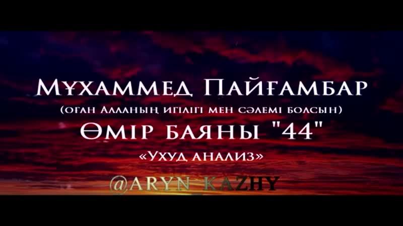 Мұхаммед Пайғамбар ﷺ Өмір Баяны 44 Ерлан Ақатаев ᴴᴰ