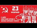 Митинг в честь 101 годовщины РККА смоленских коммунистов.