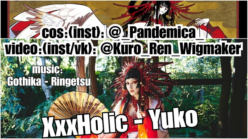 XxxHolic - Yuko