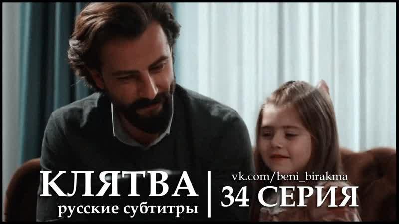 Yemin || Клятва 34 Серия (русские субтитры)