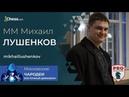 Шахматы на Chesscom Матч зрителей русского и турецкого телевидения Стрим Блиц Онлайн 18 01 2019