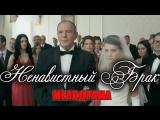 Ненавистный брак (2016) HD 720