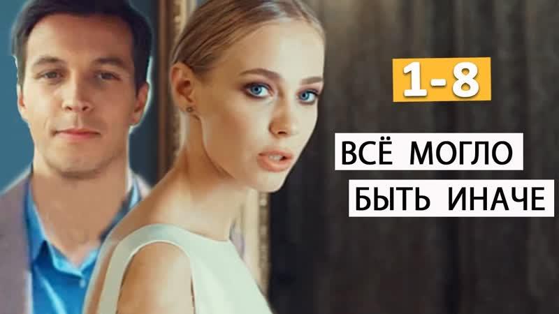 Vse inache (2019) 1-8 серия [vk.com/KinoFan]