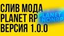 Слив мода Planet NRP 1.0.0 готовый сервер crmp pawn/pawno