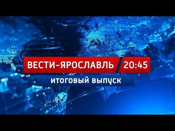 Вести-Ярославль от 18.04.2019 2045