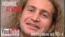 ЗВЕЗДА ПО ИМЕНИ... ЛЕОНИД АГУТИН - проект Николая Пивненко - декабрь 1998 года