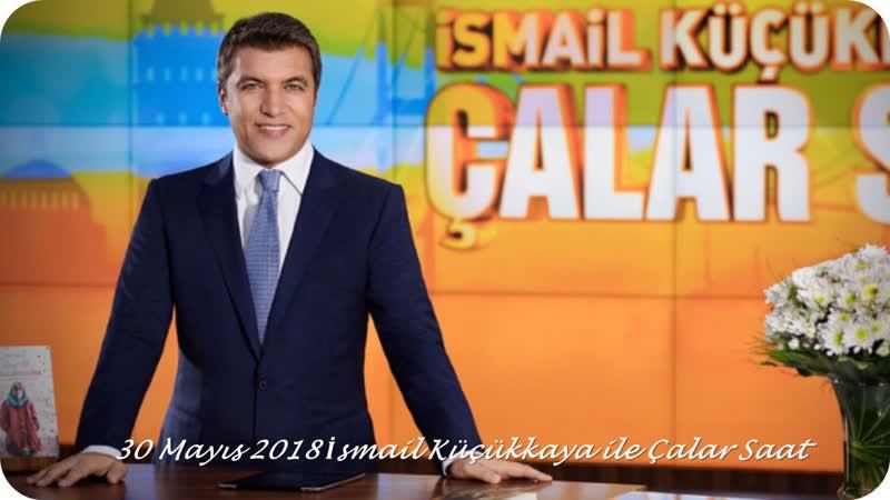 30 Mayıs 2018 İsmail Küçükkaya ile Çalar Saat-02