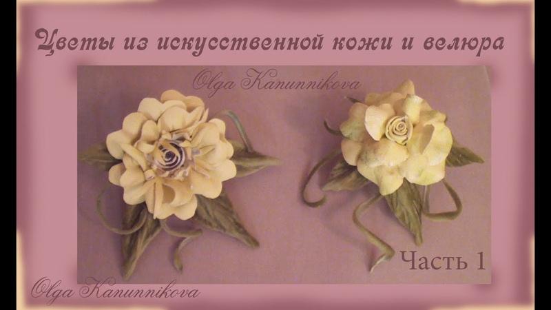 Цветы из искусственной кожи и велюра.Часть1 Flowers made of artificial leather and velour