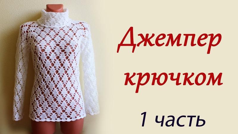 ДЖЕМПЕР ЖЕНСКИЙ КРЮЧКОМ С РУКАВОМ РЕГЛАН (1 часть) womens sweater