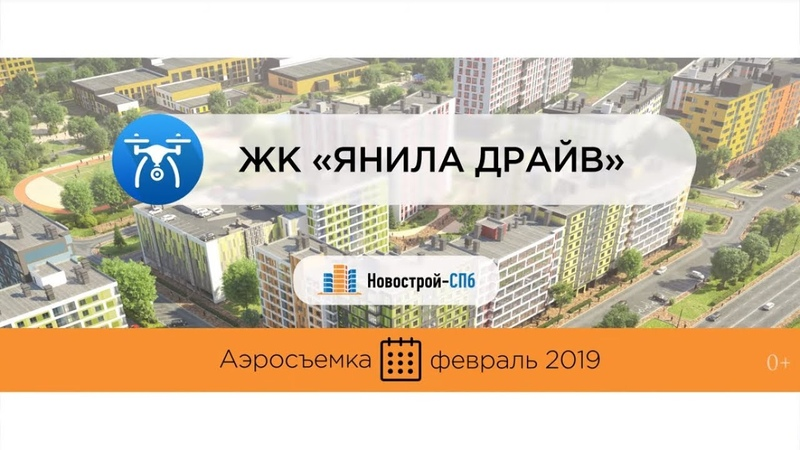 Обзор с воздуха ЖК «Янила Драйв» (аэросъемка февраль 2019 г.)