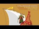 Афанасий Никитин и его путешествие в Индию