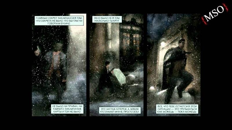 Max Payne -- история в комиксах (FULL)