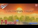 Счастливчик Пашка / HD 1080p / 2011 мелодрама. 7-9 серия из 12