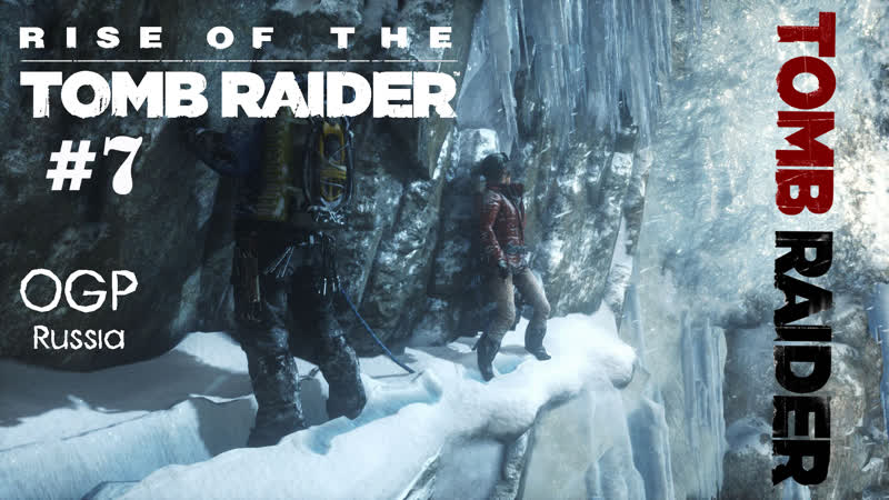 Rise of the Tomb Raider - Лара Крофт 7
