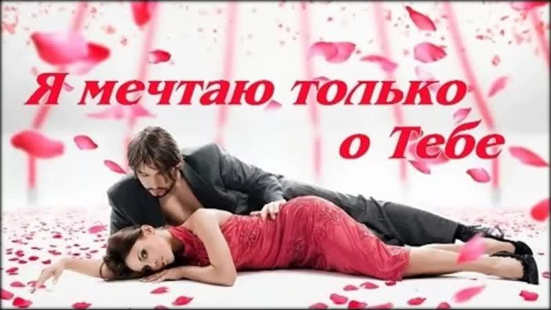 Я счастлив, потому что я люблю! Люблю всем сердцем лишь тебя одну. Я очарован се