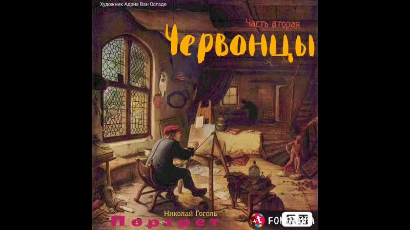 Червонцы. Портрет Николай Гоголь часть 2. Читает Виктор Золотоног.mp4