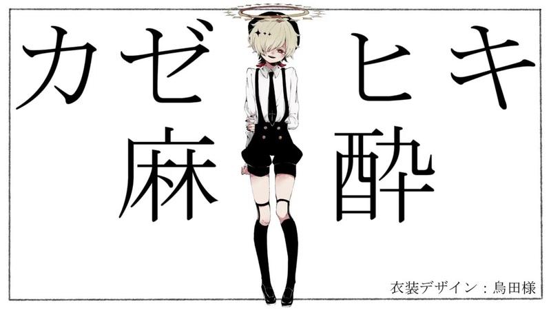【UTAU音源配布】他人事の音がする【カゼヒキ 麻酔 】