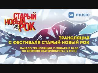 """ФЕСТИВАЛЬ """"СТАРЫЙ НОВЫЙ РОК"""" 2019 прямая трансляция"""