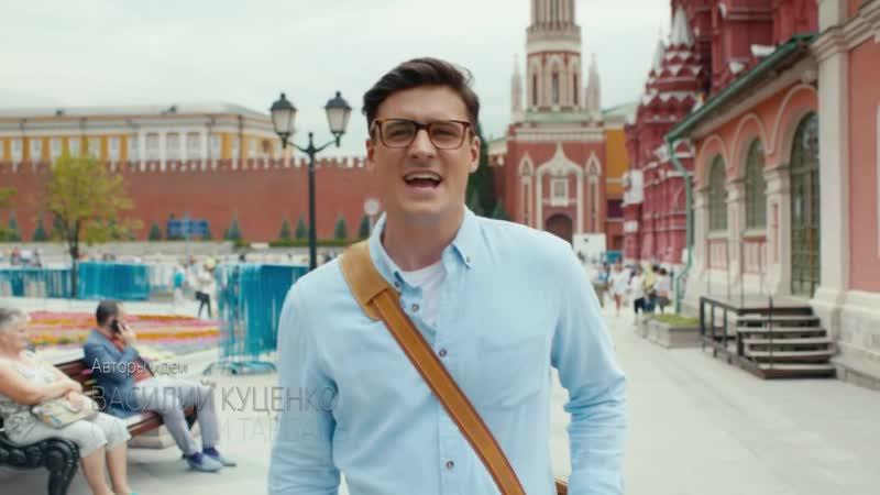 Комедийный сериал Как я стал русским Комедии Сериалы Русские фильмы HD Все серии подряд (20 серий) 1-5 Серии Сезон 1