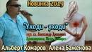 Альберт Комаров Алена Баженова - Уходи-Уходи (муз. сл. А. Дробышев)