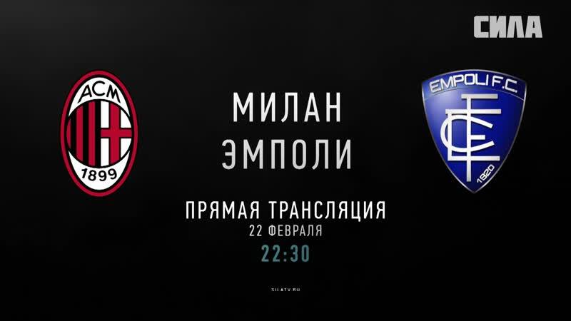 «Милан» — «Эмполи». Промо