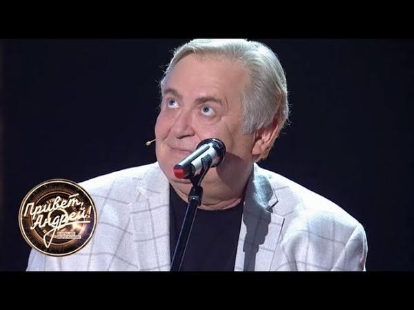 Привет, Андрей! Городок - 25 лет! Ток-шоу Андрея Малахова от 19.05.18