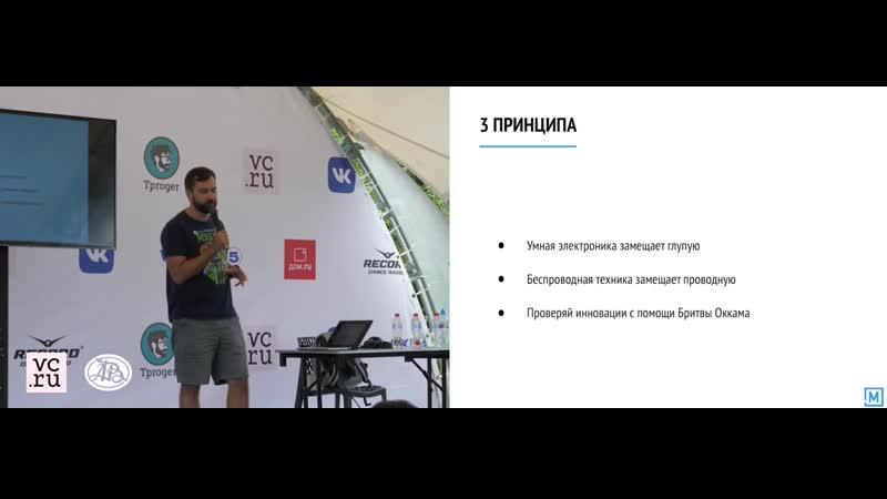 Николай Белоусов, Madrobots: как расти счастливо и долго на рынке ритейла — vc.ru на VK Fest
